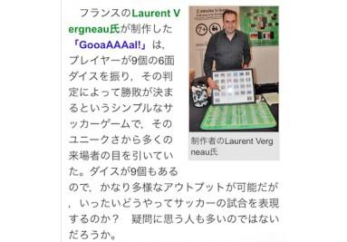 Soccer dice game GooaAAAal Collector